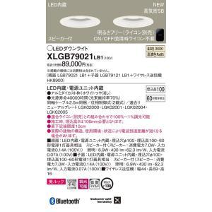 【送料最安値!】PanasonicLEDスピーカー付ダウンライト XLGB79021LB1 温白色 φ100 60形 拡散タイプ 調光タイプ(ライコン別売)ワイヤレス送信機セット led-fukyuu-iinkai