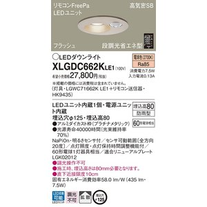【送料最安値!】PanasonicLEDダウンライト XLGDC662KLE1 電球色 防雨型 調光...