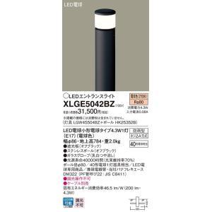 【送料最安値!】PanasonicLEDエントランスライト XLGE5042BZ 電球色 防雨型 調光不可 40形|led-fukyuu-iinkai