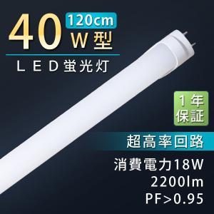LED蛍光灯 直管 40w型 広角 高輝度 高効率 2200LM 昼光色 色温度:5700K