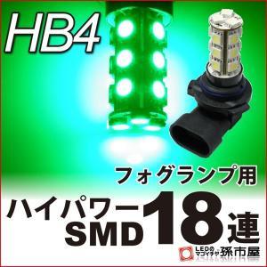 HB4 LED フォグランプ  ハイパワーSMD18連-緑/グリーン P22d 孫市屋
