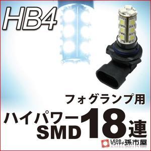 HB4 LED フォグランプ  ハイパワーSMD18連-白/ホワイト  P22d 孫市屋