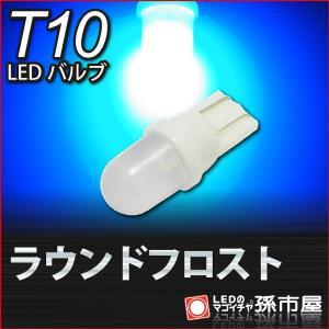 T10 LED バルブ ラウンドフロスト-青/ブルー 車12V T10 ウェッジ球/孫市屋