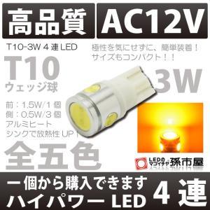 T10 LED バルブ 3.0wパワーLED 4連 アンバー/黄 アルミヒートシンク/孫市屋