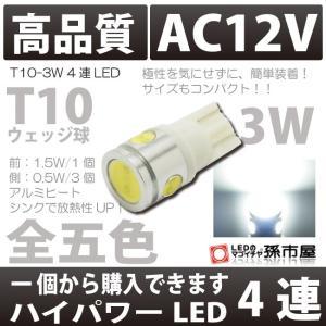 T10 LED 3.0wパワーLED×4 ホワイト/白 1個入 アルミヒートシンク ポジションランプ 等 LED/孫市屋
