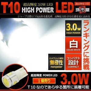 ポジションランプ トヨタプリウスα用LED(ZVW40W/ZVW41W)40系