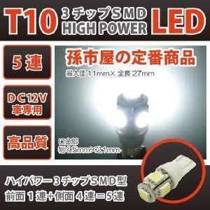 ・合計:5連 ・前面:ハイパワーSMD型LED 1連 ・側面:ハイパワーSMD型LED 4連