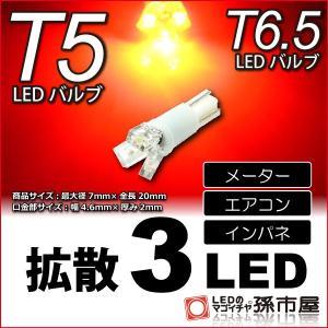 T5 LED T6.5 LED 拡散3LED 赤...の商品画像