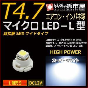 LED T4.7 マイクロLED L型 SMDワイド超拡散タイプ ホワイト 白/孫市屋 メーター球 インパネ エアコン メーター ランプ 1球単品