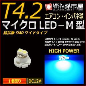 LED T4.2 マイクロLED M型 SMDワイド超拡散タイプ 青 ブルー/孫市屋 メーター球 インパネ エアコン メーター ランプ 1球単品