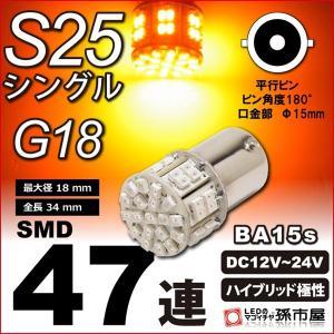 LED S25シングル SMD47連-アンバー/黄 ウインカーランプ g18 LED ba15s バルブ BA15s 孫市屋