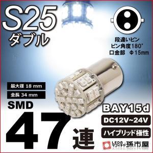 LED S25ダブル SMD47連 白 ホワイト bay15d LED  無極性 ハイブリッド極性 12v-24v 最大32vまで /孫市屋