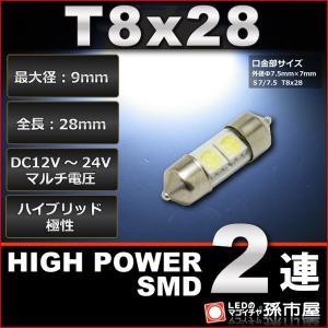 LED T8x28 ハイパワーSMD2連 白 ホワイト 孫市屋 ルームランプ led 汎用 無極性 ...