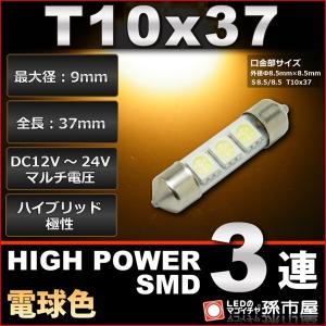 ・口金規格:T10×37(S8.5/8.5) ・サイズ:最大径9mm×全長37mm ・LED:3チッ...