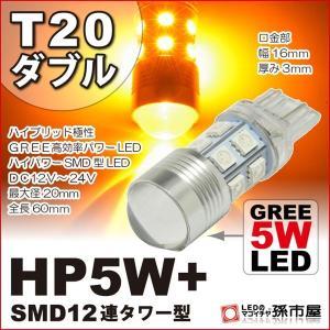 LED T20 ダブル HP5W+SMD12連タワー型 アンバー 黄 / ウインカーランプ 等 T2...