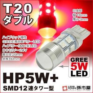LED T20 ダブル HP5W+SMD12連タワー型 赤 レッド / テールランプ ブレーキランプ...