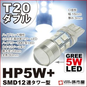 LED T20 ダブル HP5W+SMD12連タワー型 白 ホワイト/ バックランプ ポジションラン...