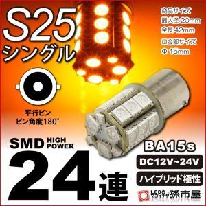 LED S25シングル SMD24連-アンバー/黄 ウインカーランプ ハイブリッド極性 12v-24...