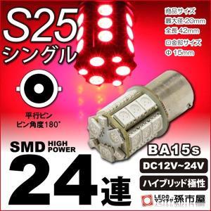 LED S25シングル SMD24連-赤/レッド テールランプ ブレーキランプ ハイブリッド極性 1...