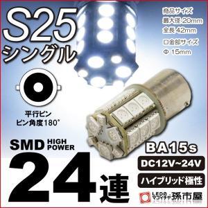 LED S25シングル SMD24連-白/ホワイト バックランプ ハイブリッド極性 12v-24v BA15s 孫市屋