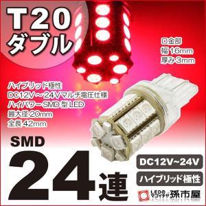 高品質・高輝度・超広角ハイブリッド極性(無極性)なので、装着簡単 T20ダブルですが、T20シングル...