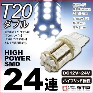 LED T20 ダブル SMD24連 白 ホワイト/バックランプ ポジションランプ 等 T20シングル T20ピンチ部違いにも使用可能/孫市屋