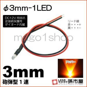 LED Φ3mm 1LED-アンバー砲弾型LEDDC12V用抵抗、逆接続保護用ダイオード内蔵リード線...