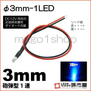 LED Φ3mm 1LED-青/ブルー砲弾型LEDDC12V用抵抗、逆接続保護用ダイオード内蔵リード...