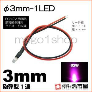 LED Φ3mm 1LED-ピンク砲弾型LEDDC12V用抵抗、逆接続保護用ダイオード内蔵リード線付...