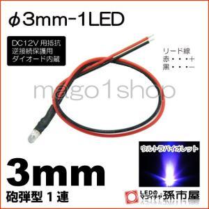 LED Φ3mm 1LED-紫砲弾型LEDDC12V用抵抗、逆接続保護用ダイオード内蔵リード線付属 ...