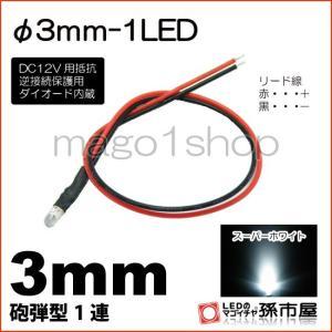 LED Φ3mm 1LED-白/ホワイト砲弾型LEDDC12V用抵抗、逆接続保護用ダイオード内蔵リー...