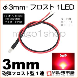 LED Φ3mm フロスト1LED-赤/レッド砲弾型LEDDC12V用抵抗、逆接続保護用ダイオード内...