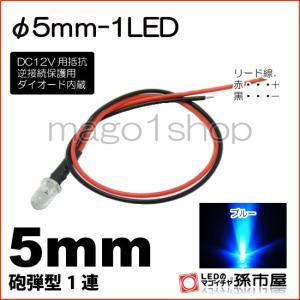 LED Φ5mm 1LED-青/ブルー砲弾型LEDDC12V用抵抗、逆接続保護用ダイオード内蔵リード...