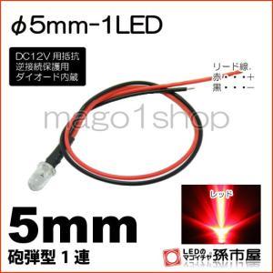 LED Φ5mm 1LED-赤/レッド砲弾型LEDDC12V用抵抗、逆接続保護用ダイオード内蔵リード...