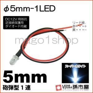 LED Φ5mm 1LED-白/ホワイト砲弾型LEDDC12V用抵抗、逆接続保護用ダイオード内蔵リー...