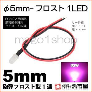 LED Φ5mm フロスト1LED-ピンク砲弾型LEDDC12V用抵抗、逆接続保護用ダイオード内蔵リ...