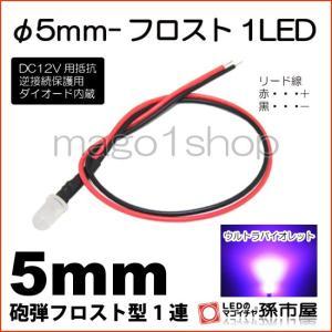 LED Φ5mm フロスト1LED-紫砲弾型LEDDC12V用抵抗、逆接続保護用ダイオード内蔵リード...