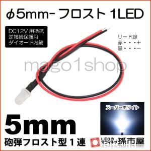 LED Φ5mm フロスト1LED-白/ホワイト砲弾型LEDDC12V用抵抗、逆接続保護用ダイオード...