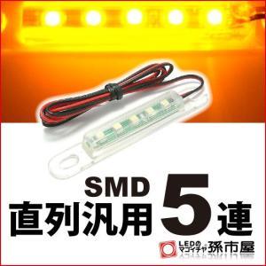 LED-直列汎用SMD5連-アンバー 直接配線タイプ孫市屋
