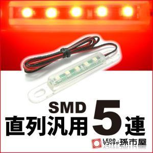LED-直列汎用SMD5連-赤 直接配線タイプ孫市屋