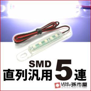 LED-直列汎用SMD5連-白 直接配線タイプ孫市屋