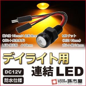 LED デイライト用連結LED アンバー/黄 防水仕様 12...