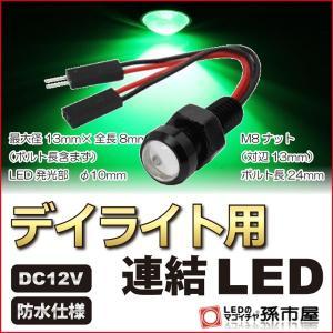 LED デイライト用連結LED 緑/グリーン 防水仕様 12...