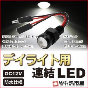 LED デイライト用連結LED 白/ホワイト 防水仕様 12...