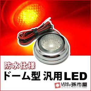 LED-ドーム型汎用LED-赤 直接配線タイプ孫市屋