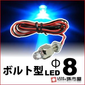 LED-ボルト型LED-M6-Φ8 青 孫市屋