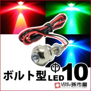 LED-ボルト型LED-M6-Φ10 RGB 孫市屋