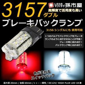 LED 3157ダブル 3156シングル タワー18LED ...