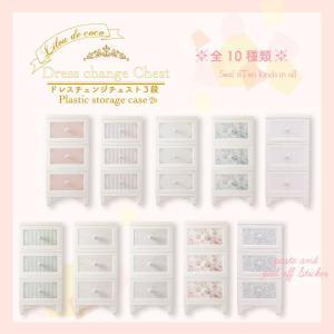 /ドレスチェンジチェスト3段/本体/Lilou de coco/衣類収納/プラスチックチェスト/収納...