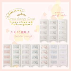 /ドレスチェンジチェスト4段/Lilou de coco/本体/DPC-04/衣類収納/プラスチック...